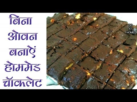 Download Youtube: 10 Minutes Chocolate Walnut Fudge-No Bake Recipe-HomeMade Chocolate Recipe #111
