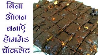 10 Minutes Chocolate Walnut Fudge-No Bake Recipe-HomeMade Chocolate Recipe #111