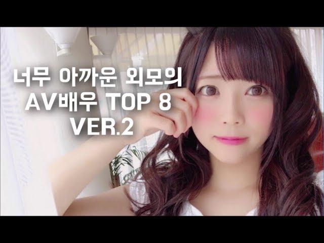 너무 아까운 외모의 AV배우 TOP 8 (VER 2) #1