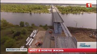 Житковичи: мост в новую жизнь. Главный эфир