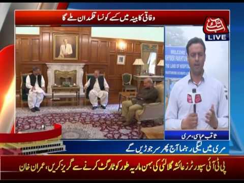 Murree: PMLN Likely To Finalized Names For Federal Cabinet