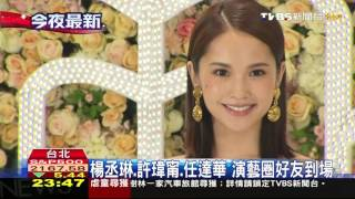 http://news.tvbs.com.tw/entertainment/665113 33歲的藝人陳妍希嫁給大...