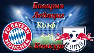 Бавария Лейпциг Германия Прогноз на Футбол 5 12 2020