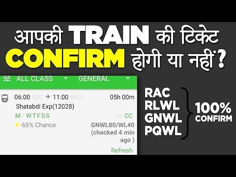 did-you-get-train-confirm-ticket-or-not?-आपकी-ट्रेन-की-टिकेट-कन्फर्म-होगी-या-नहीं-?