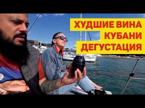Худшие вина Кубани ГЕЛЕНДЖИК Дегустация не Дегустаторов VLOG
