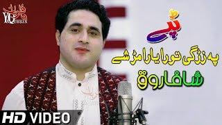 pashto-new-songs-2019-shah-farooq-new-tappy-tapay-tappaezy-2019-pa-ma-mayana-khude-de-mar-ka