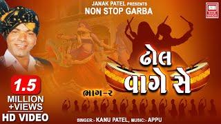ઢોલ વાગે સે (ભાગ ૨) | Dhol Vage Se (Full length Garba Part 2) | Kanu Patel : Soormandir