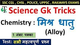 Science Gk Tricks : मिश्र धातुओ को याद करने की ट्रिक   SSC ,MPPSC,UPSC,Railway Exam