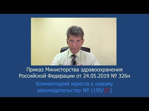 Приказ Минздрава России от 24 мая  2019 года № 326н
