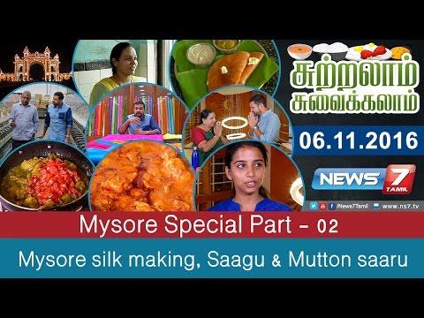 Sutralam Suvaikalam - Mysore silk making, Saagu & Mutton saaru @ Mysore Special