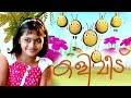 ??????? (Kaliveedu) # Malayalam Cartoon For Children  # Malayalam Animation Cartoon