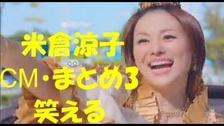 米倉涼子のCM動画「笑える」まとめ3 https://www.youtube.com/upload ...