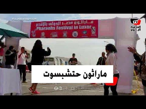 «هنا حتشبسوت».. انطلاق ماراثون الأقصر الدولي بمشاركة 200 عداء  - 20:53-2019 / 1 / 11