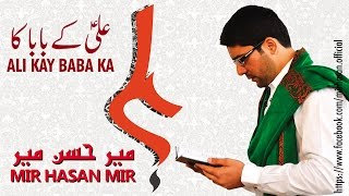 Ali Kay Baba Ka | Mir Hussain Mir | Manqabat 2015 | Best Manqabat | Thar Production