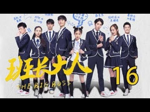 班长大人 16丨The Big Boss 16(主演:李凯馨,黄俊捷)English Sub