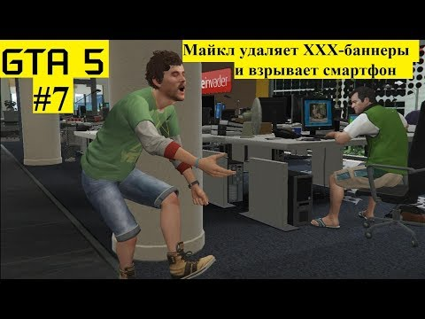 GTA 5 - Добавить в друзья - Майкл чистит баннеры и взрывает смартфоны (#7)