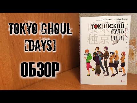 ОБЗОР НА РАНОБЭ ТОКИЙСКИЙ ГУЛЬ: ДНИ (Tokyo Ghoul: Days) от изд. Азбука