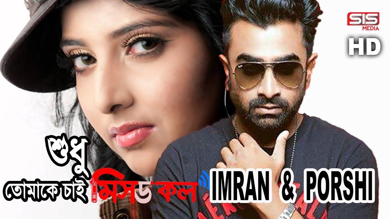 Bangla New Song Vinno By Imran 2017/2016