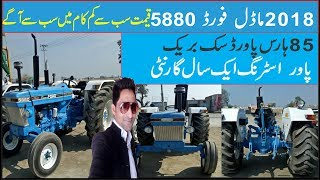 ford tractor new model !5880 model 2018 in pakistan !