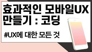[프로그램개발] [HD]효과적인 모바일 UX 만들기 P…