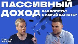 Что-то не так с личными финансами | Наталья Смирнова