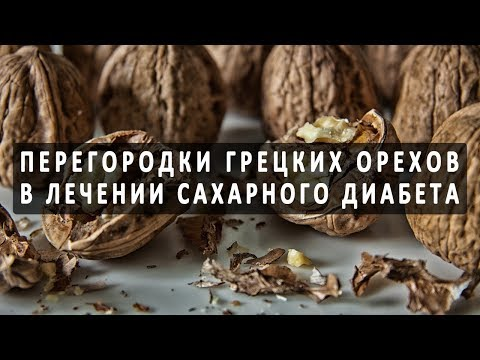 Использование перегородок грецких орехов в лечении диабета | жизньдиабетика | диабетический | диабетиков | сахарный | гликемия | уровень | лечение | диабета | фундук | сахара