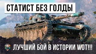 World of Tanks итоги конкурса на 50к голды