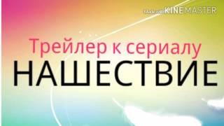 """ТРЕЙЛЕР К СЕРИАЛУ """"НАШЕСТВИЕ""""ставь HD 750"""