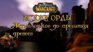 World of Warcraft - Истоки Орды.Жизнь орков до прибытия дренеев