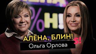 Ольга Орлова — разоблачение Шепелева, дружба с Бородиной, мужья-спонсоры