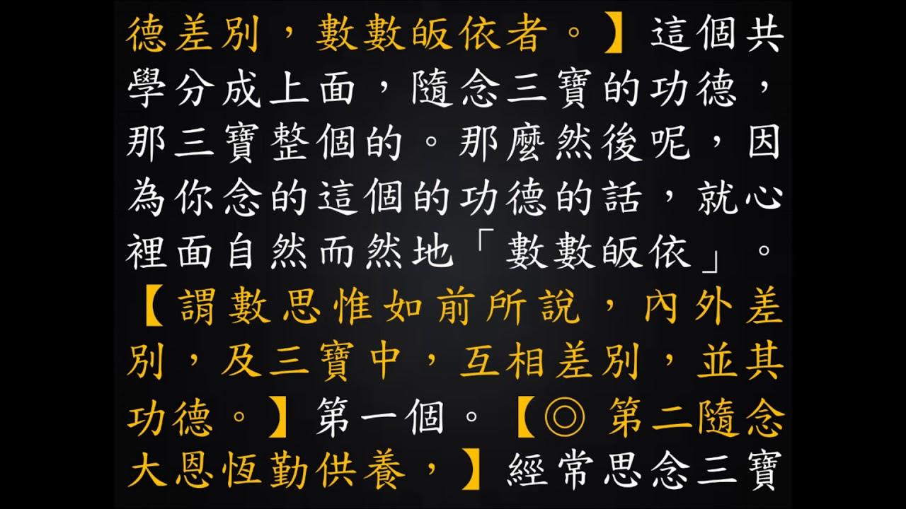 Download 廣論音檔手抄字幕-47B