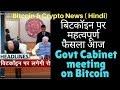 बिटकॉइन पर महत्वपूर्ण फैसला आज,  Indian Govt Cabinet meeting On Bitcoin with Modi Ji