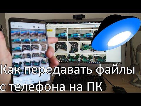 Как передавать файлы с телефона на ПК по воздуху. Яндекс Диск
