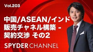 第203回 中国/ASEAN/インド 販売チャネル構築   契約交渉 その2