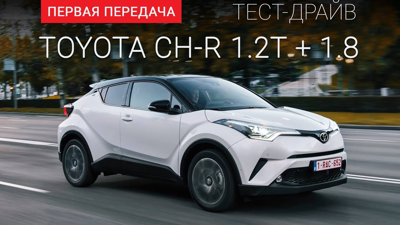 """Toyota C-HR: тест-драйв от """"Первая передача"""" Украина"""