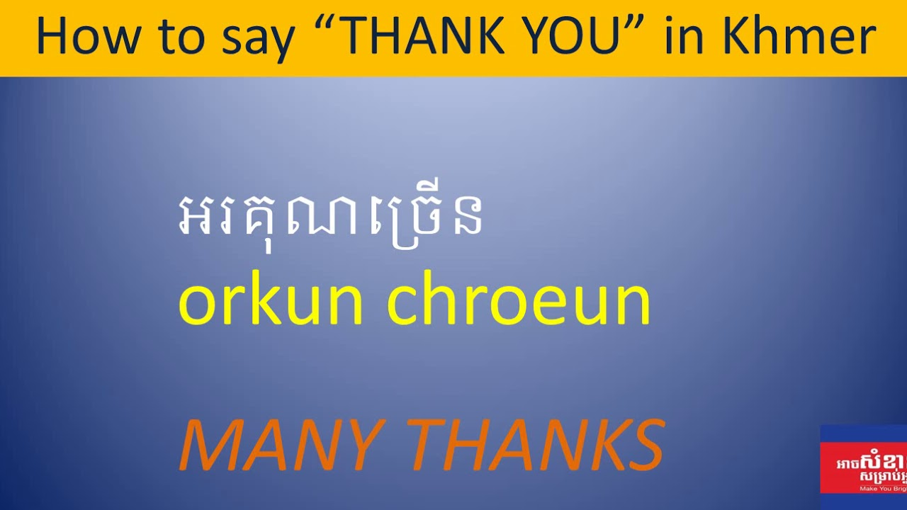 How to say THANK YOU in Khmer language