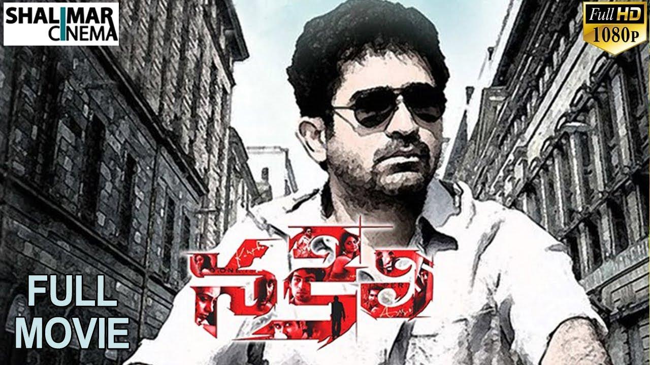 Download Nakili (Naan) Latest Telugu Full Length Movie    Vijay Antony, Rupa Manjari    Shalimarcinema