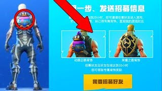 How To Get *PENGUIN* And *INSIGNIA* Back Blings In Fortnite! Fortnite Free Chinese Exclusive Skins!
