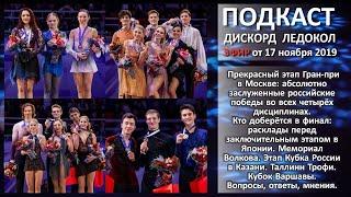 Прекрасный этап Гран при в Москве абсолютно заслуженные российские победы во всех четырёх видах