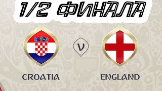 Чемпионат мира 2018 | 1/2 финала | Хорватия - Англия | FIFA 18
