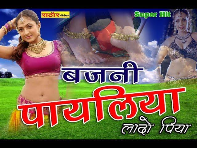 ???? ???????-- ????? ??????-- Bajni Payaliya   Ladies Dance Video   Lokgeet   Rathore Video
