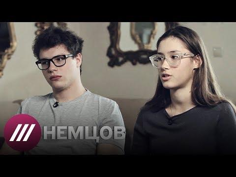 Дети Бориса Немцова вспоминают отца. Большое интервью