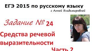 24 задание (Часть 2) ЕГЭ 2016 русский язык