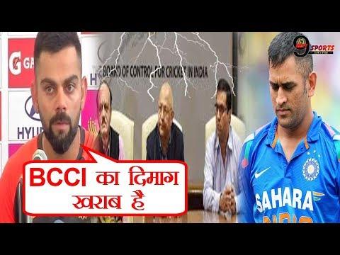 धोनी को टीम से बाहर करने के फैसले को लेकर BCCI पर बरसे विराट, दिया ये बड़ा बयान | Virat Kohli