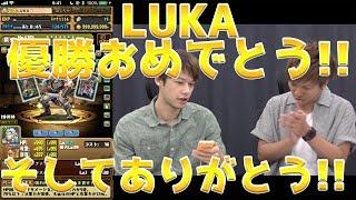 【パズドラ】パズドラ公式生放送タイムアタックで優勝したLUKAのライザーPTを改めてご紹介!!おめでとう!ありがとう!