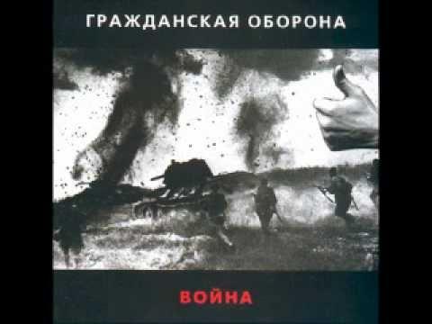 GRAZHDANSKAYA OBORONA - Poezd Ushel  1989 (USRR)