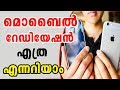 How To Check mobile radiation level | Mobile Radiation Effects on Humans | Ethnic Health Court