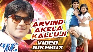 HD - Arvind Akela Kallu Hit Songs || Vol 1 || Video Jukebox || Bhojpuri Hot Songs 2015 new