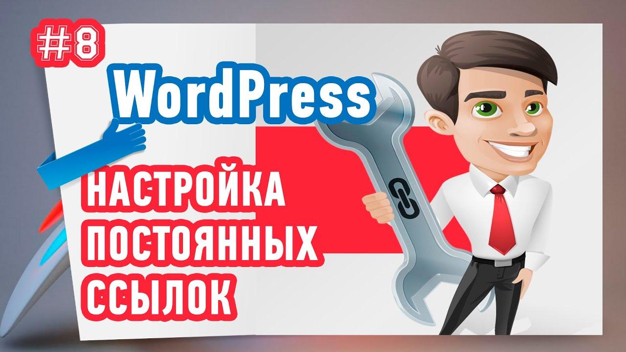 Как правильно настроить постоянные ссылки в WordPress?