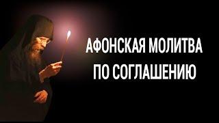 видео Молитва по соглашению